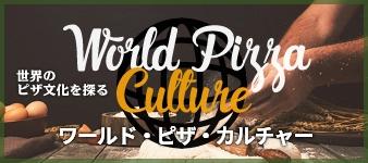 世界のピザ文化を探る ワールド・ピザ・カルチャー