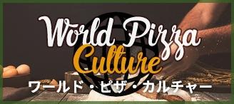ワールド・ピザ・カルチャー