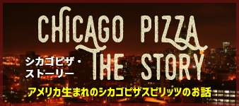 シカゴピザ・ストーリー アメリカ生まれのシカゴピザスピリッツのお話