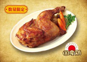 国産鶏のローストチキン